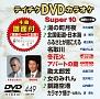 スーパー10(演歌)~湯の町月夜~
