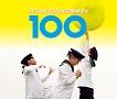 ベスト・ウィーン少年合唱団 100