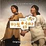 おバカなママ(パボオンマ) 韓国ドラマ OST Part. 1 (SBS)