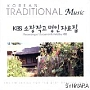 Korean Traditional Music : Rrecording Of Documents Hold By KBS Vol. 9