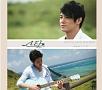 スター:輝く愛 韓国映画OST