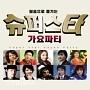 Super Star Gayo Party (2CD)