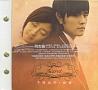 不能説的秘密 (言えない秘密) 台湾映画OST (限定版)