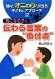 """時々、""""オニの心""""が出る子どもにアプローチ 気になる子に伝わる言葉の""""番付表"""" (2)"""