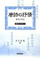 唐詩の抒情 漢文ライブラリー 絶句と律詩