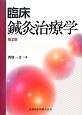 臨床 鍼灸治療学<第2版>
