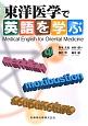 東洋医学で英語を学ぶ Medical English for Orien