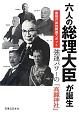 六人の総理大臣が誕生 最強の出世開運スポット 強運パワーの「高麗神社」