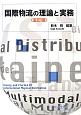 国際物流の理論と実務<5訂版>