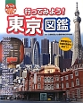 行ってみよう!東京図鑑 もっと知りたい!図鑑5 修学旅行や社会科見学に役立つ!