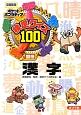 検定クイズ100<図書館版> 国語 漢字