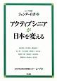 ジェンダー白書 アクティブシニアが日本を変える (9)