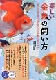 楽しい金魚の飼い方 長く元気に育てるためにプロが教える33のコツ