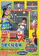 小学生のための テニスがうまくなる本 もっと活躍できる! ライバルに差をつけよう!