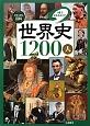 世界史1200人 ビジュアル百科 1冊でまるわかり!