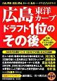 広島東洋カープ ドラフト1位のその後 大成、挫折、復活、解雇、トレード、転身……ドラ1た