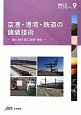 空港・港湾・鉄道の舗装技術 設計,材料・施工,維持・管理