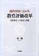 現代中国における教育評価改革 素質教育への模索と課題