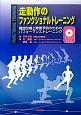 走動作のファンクショナルトレーニング DVD付き 機能改善と障害予防のためのパフォーマンストレーニン