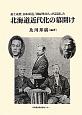 北海道近代化の幕開け 福士成豊、田本研造、「御雇外国人」が記録した