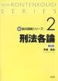 刑法各論<第2版> 新・論点講義シリーズ2