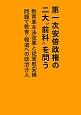 """第一次安倍政権の二大""""前科""""を問う 教育基本法改悪と従軍慰安婦問題で教育・報道への政治"""