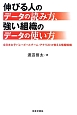 伸びる人のデータの読み方、強い組織のデータの使い方 全日本女子バレーボールチーム・アナリストが教える情