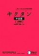 キクタン 中国語 上級編 中検準1級レベル 聞いて覚える中国語単語帳