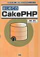 はじめてのCakePHP 日本でも人気!無料で使えるPHP用フレームワーク