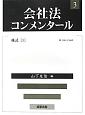 会社法コンメンタール 株式1 (3)