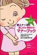 マンガで早わかり 新人ナースの話しかた・聴きかた・マナーブック Smart nurse Books+ コミュニケーションに自信が持てる!自分に自信が持て