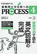 最難関大学合格へのPROCESS 設問予測で読む英文読解の完成 国公立・早慶レベル CD付 トフルゼミナール(4)