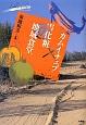 カムイチェプ×雪化粧@地域食堂 藤女子大学人間生活学部公開講座シリーズ2
