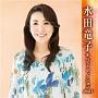 水田竜子 ベストセレクション2013