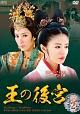 王の後宮 DVD-BOX2