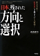 日本、残された方向と選択 緊急分析!!近未来の予測・予言を大解明! 巧妙に仕組まれてきた歴史のプロセス、報道されない新