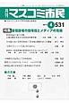月刊 マスコミ市民 2013.4 安倍政権の危険性とメディアの危機 ジャーナリストと市民を結ぶ情報誌(531)
