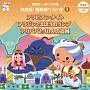 城野賢一・清子作品集決定版!音楽劇ベスト10 <1>
