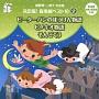 城野賢一・清子作品集決定版!音楽劇ベスト10 <2>