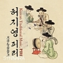 Heo Ji Young - Korean Traditional Music, Piri