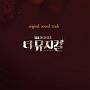 ザ・ミュージカル 韓国ドラマOST (SBS)