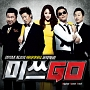 ミスGO 韓国映画OST