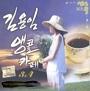 キム・ヨンイム - アンコールカフェ3、4集 (リメイクアルバム)