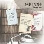 セシボン メンバー: イ・チャンヒ、ソン・チャンシク、キム・セファン、ユン・ヒョンジュ他 - 思い出のリクエスト曲BEST 40 (2CD)