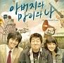 お父さんとマリと僕 韓国映画OST