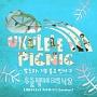 Ukulele Picnic 2集 - アロハ、気持ちのよいあいさつ