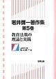 若井彌一著作集 教育法規の理論と実践 (5)
