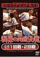 第44回全日本空手道選手権大会 C・Dブロック1-2回戦2012年11月3-4日両国国技館