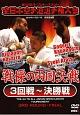 第44回全日本空手道選手権大会 3回戦~決勝戦2012年11月3-4日両国国技館