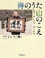 海のうた山のこえ 書家・金澤翔子 祈りの旅